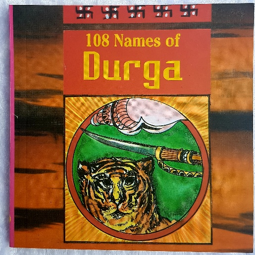 108 Names of Durga - Vijaya Kumar