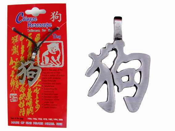 Chinese Zodiac Pewter Pendant – DOG